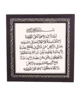 Embossed Quranic Verse In Beautiful Classic Wooden Frame