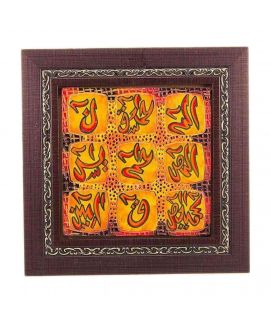 Hand Painted Quranic Words In Beautiful Classic Wooden Frame